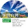 Love for Taiwan