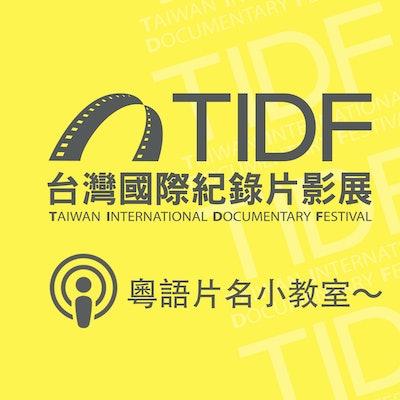 TIDF podcast 07 - 粵語片名小教室~