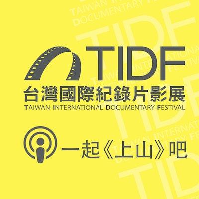 TIDF podcast 02 - 一起《上山》吧!