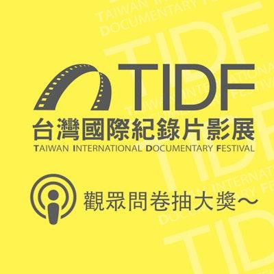 TIDF podcast 10 - 觀眾問卷抽大獎!