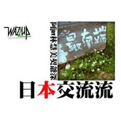 日本交流流 #022