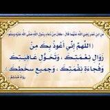 دعاء-الرسول-صلى-الله-عليه-وسلم-Dua_-of-Rasool-_peace-be-upon-Him_-马少虞阿訇演讲2017-07-20-