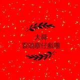 大舜歌仔戲1060312農曆二月十五日戲文完成版