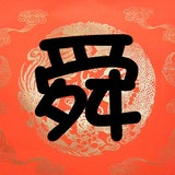 大舜歌仔戲-倉央嘉措‧情詩