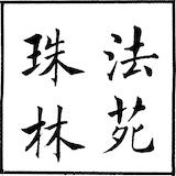 《法苑珠林序》講座 01 介紹