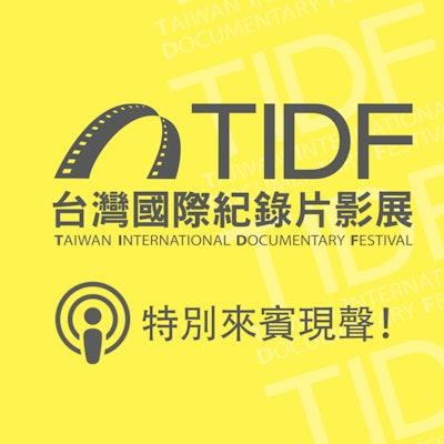 TIDF podcast 06 - 特別來賓現聲!