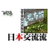 日本交流流 @2008-10-07