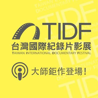 TIDF podcast 03 - 大師鉅作登場!