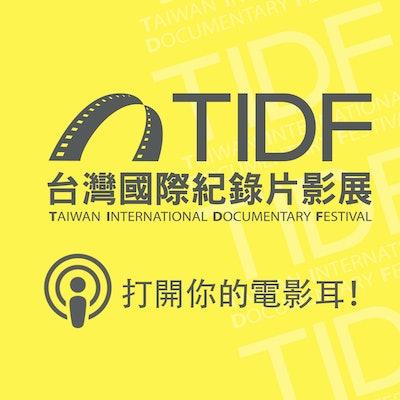 TIDF podcast 09 - 打開你的電影耳!