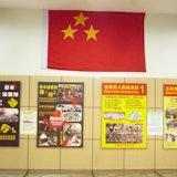 马来亚共产党的光辉战斗历程2
