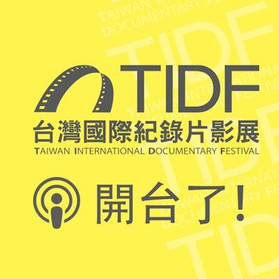 TIDF podcast 01 - 開台了!