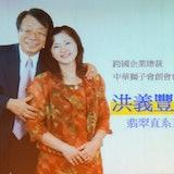 17-_建設公司董事長_洪義豐_企業家的成功思維