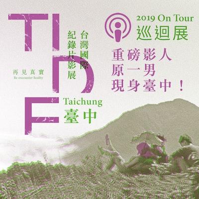 TIDF On Tour podcast 01 - 重磅影人原一男現身台中!