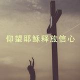 49 超越人生的风浪-定睛耶稣持守信心