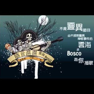 特別篇:陰音濕濕 - 輸輾‧令毛 (上)