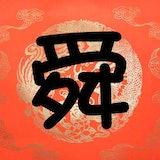 大舜歌仔戲-劇目:論人間善惡