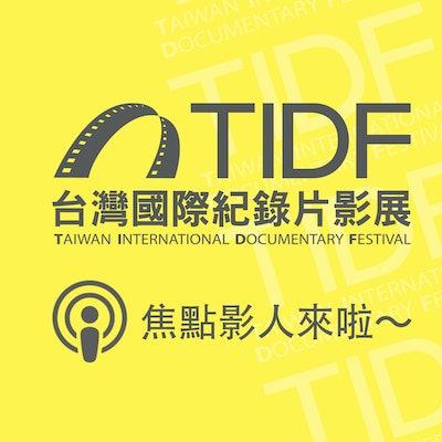 TIDF podcast 04 - 焦點影人來啦~