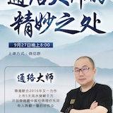 2016-09-27杜总《通络大师的精妙之处》