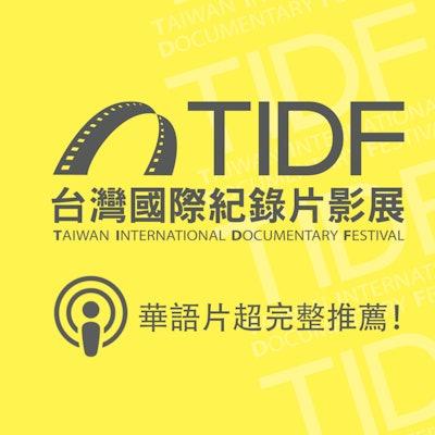 TIDF podcast 08 - 華語片超完整推薦!
