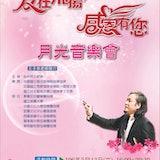 1060512台灣趴趴走_夢蓮花交響樂團指揮王子承_介紹0513愛在飛揚感恩有您音樂會