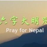Pray for Nepal 六字大明咒