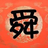 大舜歌仔戲-丙申年11月十五日